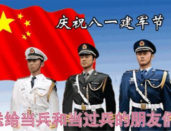 巨野大谢集镇徐庄致转业、复员、退役军人、军属的八一慰问信