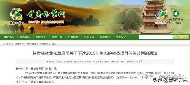 甘肃今年计划聘用3.9万名生态护林员(附13市州名额分配表)