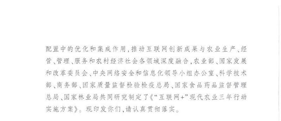"""农业部等8部委关于印发《""""互联网+""""现代农业三年行动实施方案》的通知"""