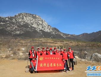 郑州五中党员志愿者赴登封陈家门开展义务植树活动