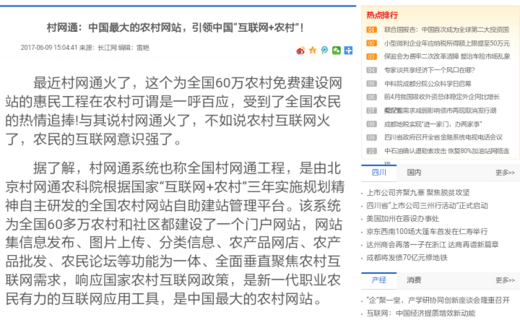 村网通荣登了四川财经新闻网