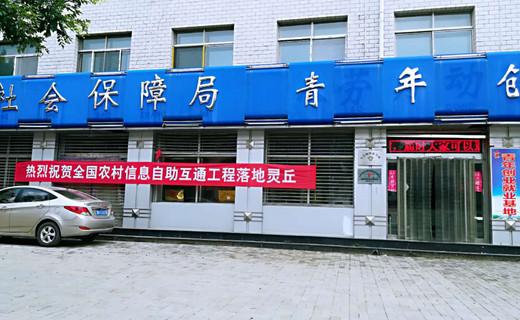 灵丘县第二届村网通培训会圆满结束