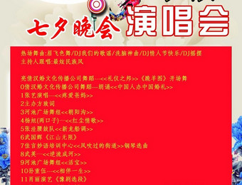 2018十林镇第一届七夕晚会在8月16日晚隆重上演回顾