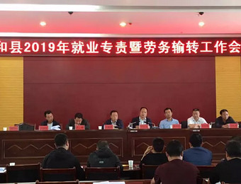 西和县2019年就业专责暨劳务输转工作会议