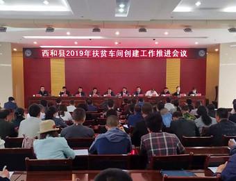 西和县2019年扶贫车间创建工作推进会议召开