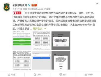 公安部回应多地网友微信、QQ被封