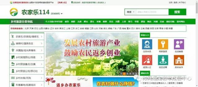 农村互联网平台——村网通助力乡村振兴