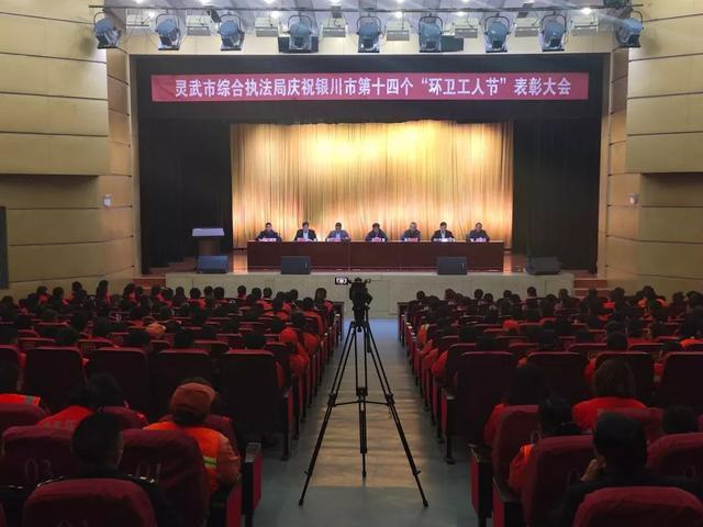 """灵武市召开庆祝银川市第十四个""""环卫工人节""""表彰会"""