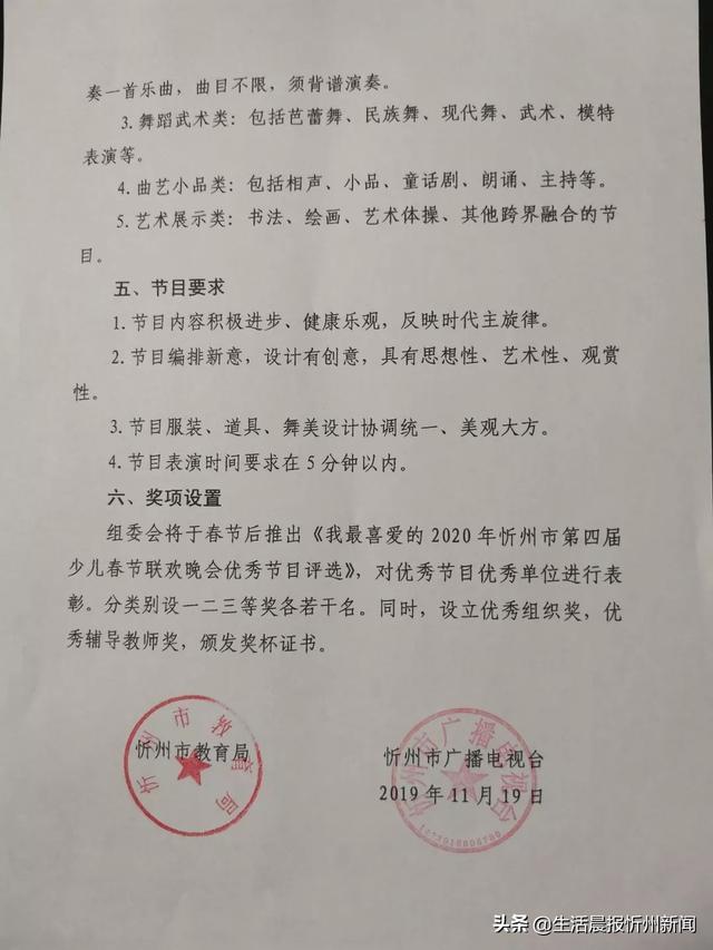 忻州市教育局、忻州广播电视台联合发布重要通知