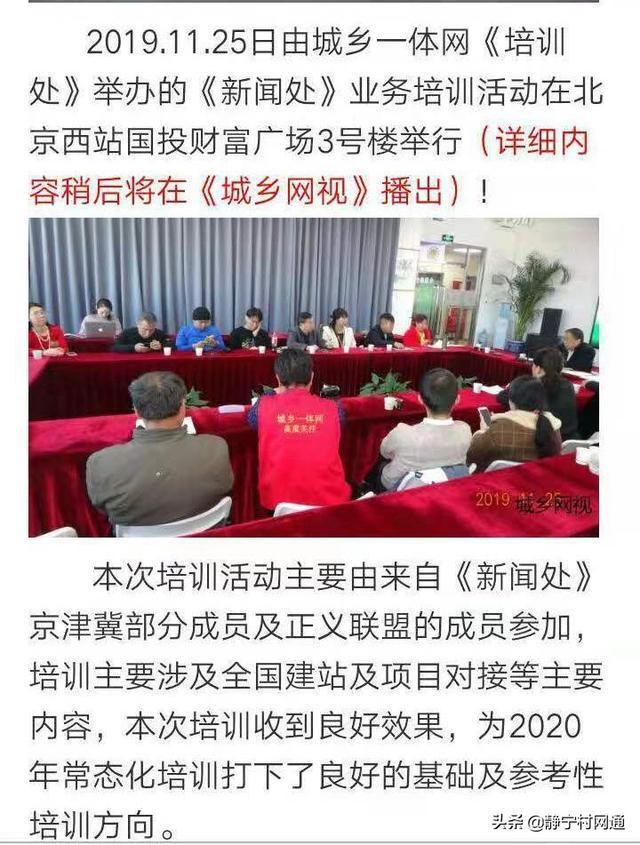 城乡一体网《新闻处》培训活动在京闭幕