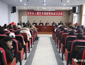 宜阳县人像艺术摄影学会成立