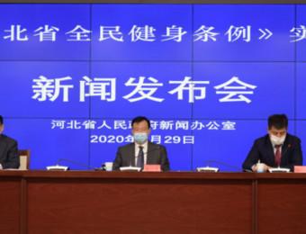 《河北省全民健身条例》实施新闻发布会在石家庄召开