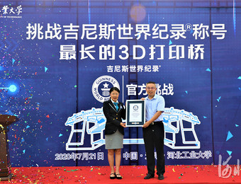 """河北工业大学成功挑战""""最长的3D打印桥""""吉尼斯世界纪录"""