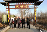 退伍军人王章峰站长与村网通的故事