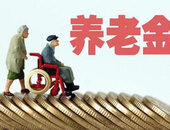 从2020年10月份开始,养老金迎来巨大改变!