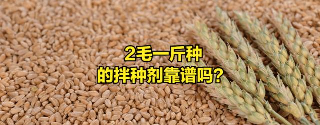 1毛1斤种的拌种剂,小麦拌种剂配方及其价格分析