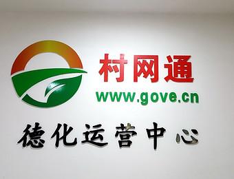 村网通德化县运营中心正式挂牌运营