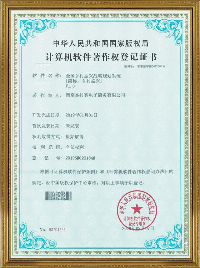 乡村振兴版权证书2.jpg