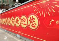 广州越秀西湖花市(1)