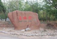 潞城黄牛蹄乡有个南桃村,村里将迎来大发展