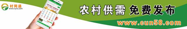 农村供需广告02.jpg