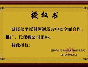 平度市村网通(定点)厂家直供肥(联系电话:1385461255吴经理)
