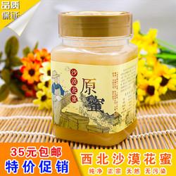 沙漠花蜜/天然无污染/正宗农家蜜一斤包邮(除新疆,西藏,青海)