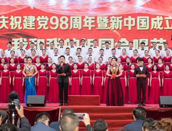 """古浪县庆祝建党98周年暨新中国成立70周年""""我和我的祖国""""合唱比赛精彩纷呈"""