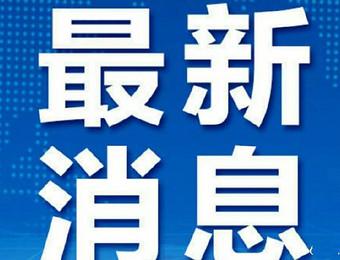 【最新消息】应急管理部:河南三门峡义马气化厂爆炸已致12死