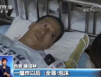 河南义马气化厂爆炸事故已致15人遇难,记者探访附近村庄