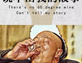 没有60度的酒,怎能说出我的故事!