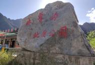 青海金沙峡4A级国家旅游景区