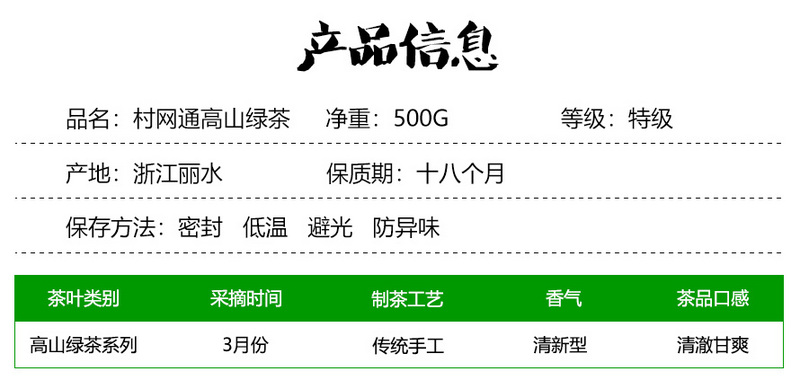 高山绿茶详情页_12.jpg