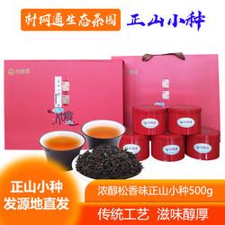 精品红茶:正山小种原产地1斤礼盒装5盒99元包邮