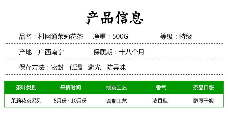 茉莉花茶详情_13.jpg