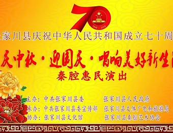 """张家川县""""庆中秋.迎国庆.唱响美好新生活""""秦腔惠民演出周活动第二场"""