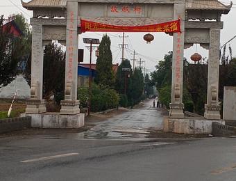 """""""晋之源""""故城村"""