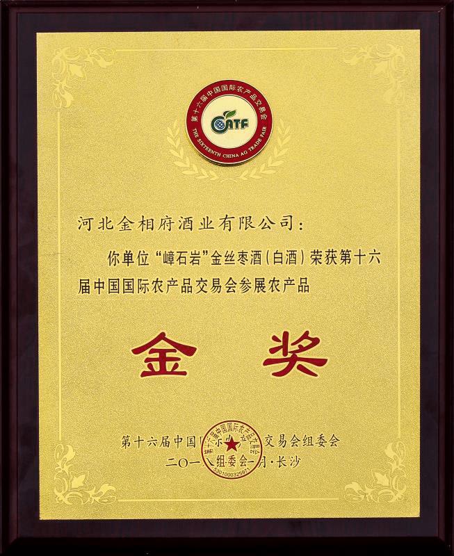 河北金相府酒业在十六届中国国际农产品交易会上摘金奖
