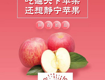 吃遍天下苹果 还想静宁苹果