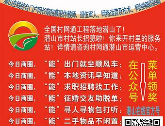 【潜山拼车】2020年01月21日潜山市最新拼车信息