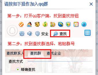 潜山乡镇QQ群列表