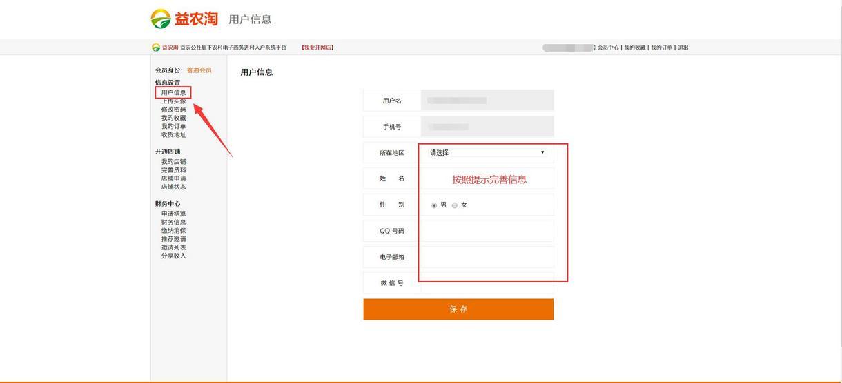 用户信息.jpg