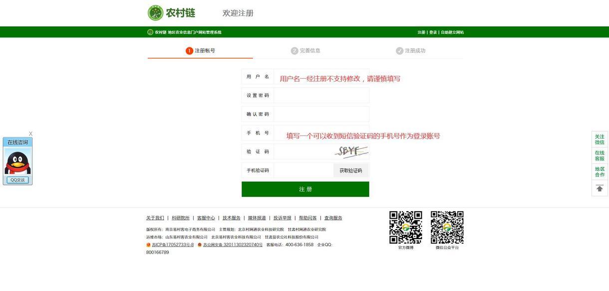注册信息.jpg