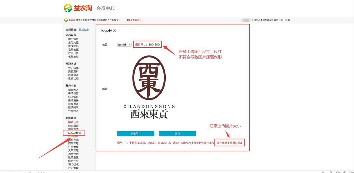 上传logo.jpg
