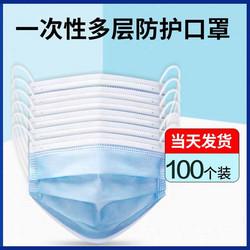 一次性平面口罩100只 成人熔喷布口罩
