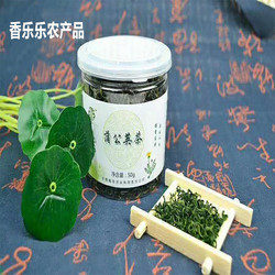 礼县蒲公英茶50克38.8元包邮