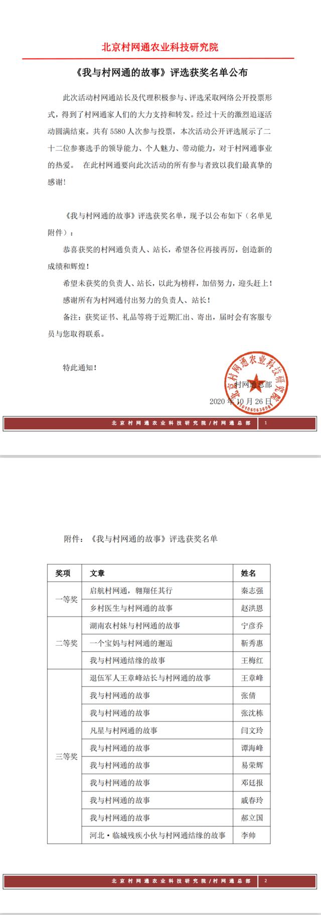 QQ截图20201026161124.png