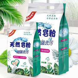 天然皂粉洗衣粉4.7斤装批发价(14.9包邮)