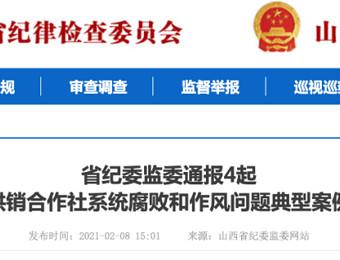 省纪委监委通报4起供销合作社系统腐败和作风问题典型案例