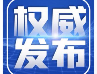 【快讯】中共运城市委组织部公示